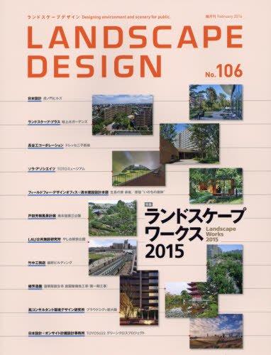 LANDSCAPE DESIGN No.106 ランドスケープワークス 2015 (ランドスケープ デザイン) 2016年 1月号 [雑誌]の詳細を見る