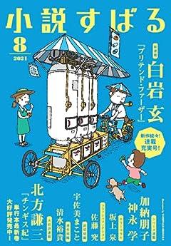 小説すばる2021年8月号
