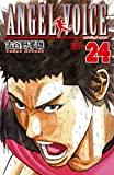 ANGEL VOICE 24 (少年チャンピオン・コミックス)