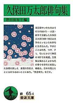久保田万太郎俳句集 (岩波文庫 緑 65-4)