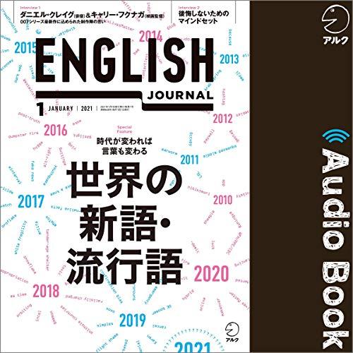 ENGLISH JOURNAL(イングリッシュジャーナル) 2021年1月号(アルク) Titelbild
