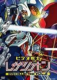 ビデオ戦士レザリオン DVD COLLECTION VOL.2[DVD]