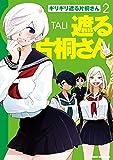 ギリギリ遮る片桐さん コミック 1-2巻セット