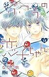 ふつうの恋子ちゃん 13 (マーガレットコミックス)