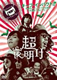 超夜明け/ULTRA DAWN[DVD]