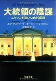 大統領の陰謀 (文春文庫)