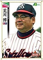 EPOCH2011 日本プロ野球OBクラブ カードセット-二十世紀監督列伝 レギュラーカード No.22 荒川博