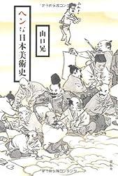 ヘンな日本美術史の商品画像