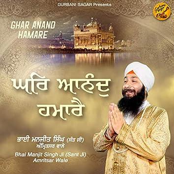 Ghar Anand Hamare