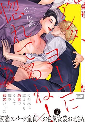 アンタ、ヨーコに惚れてるね! (バンブー・コミックス REIJIN uno!)