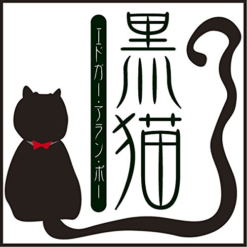 『エドガー・アラン・ポー「黒猫」』のカバーアート