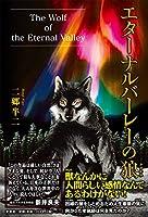 エターナルバーレーの狼
