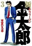 新サラリーマン金太郎 第3巻