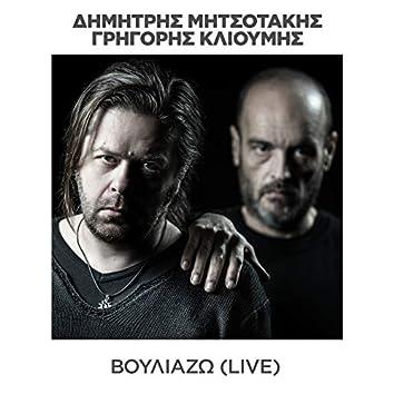 Vouliazo (Live) - Single