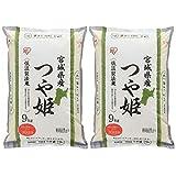 【精米】アイリスオーヤマ 宮城県産 つや姫 低温製法米 9kg 令和元年産 ×2個