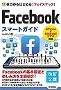 ゼロからはじめる Facebookフェイスブック スマートガイド 改訂2版