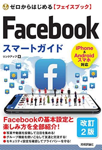 ゼロからはじめる Facebookフェイスブック スマートガイド[改訂2版]