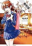 青のオーケストラ(2)【期間限定 無料お試し版】 (裏少年サンデーコミックス)