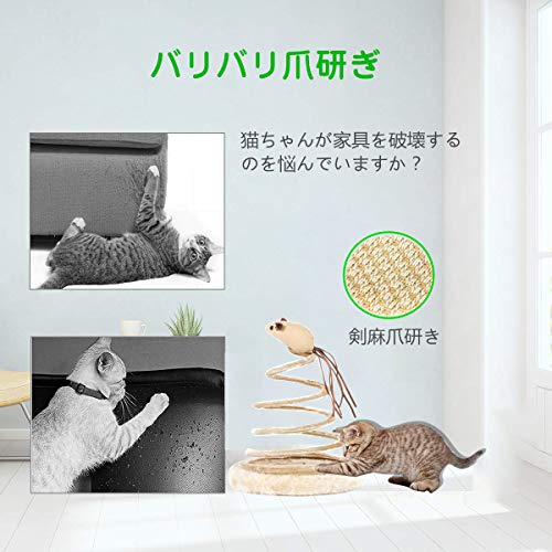 『猫じゃらし爪研ぎつき知育玩具(ネズミ)』