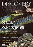 ヘビ大図鑑 ナミヘビ上科、他編: 分類ほか改良品種と生態・飼育・繁殖を解説 (ディスカバリー生き物・再発見)