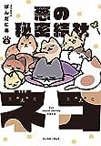 悪の秘密結社ネコ 2【電子限定特典付き】 悪の秘密結社ネコ【電子限定特典付き】