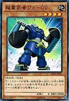 遊戯王 DUEA-JP011-N 《超重武者ワカ-O2》 Normal