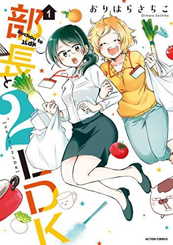 部長と2LDK : 1 (アクションコミックス)