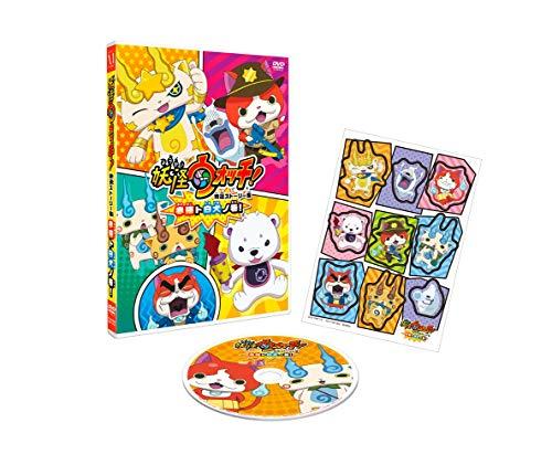 妖怪ウォッチ! DVD特選ストーリー集 赤猫ト白犬ノ巻!