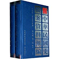 file compilation history of the Republic of China: Volume 5 Appendix Part 2 (of 2) [hardcover]