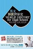 英文 詳説世界史 WORLD HISTORY for High School