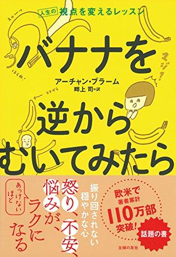 バナナを逆からむいてみたら ー 人生の視点を変えるレッスン
