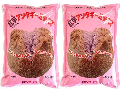 【沖縄伝統菓子】サーターアンダギーミックス 紅芋 450g×2袋