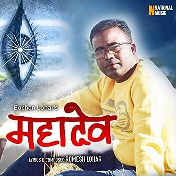 Mahadeva - Single