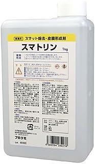 スマット除去・皮膜形成剤 スマトリン