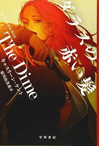 ダラスの赤い髪 (ハヤカワ・ミステリ文庫)
