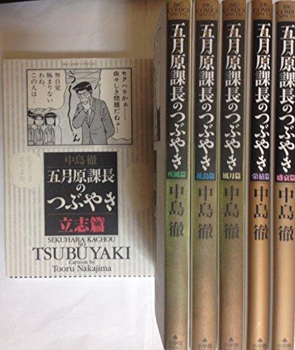 五月原(セクハラ)課長のつぶやき コミック 1-6巻セット (ビッグコミックススペシャル)