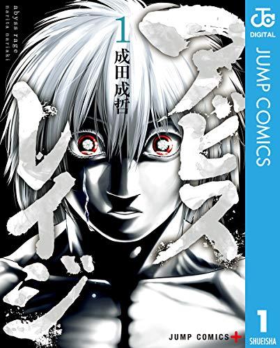 アビスレイジ 1 (ジャンプコミックスDIGITAL)