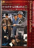 シャーロックホームズの殺しのドレス [DVD]