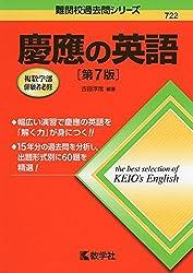 慶應の英語[第7版] (難関校過去問シリーズ)・赤本・過去問
