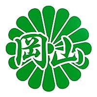 菊花紋章 岡山 カッティングステッカー 幅13cm x 高さ13cm グリーン