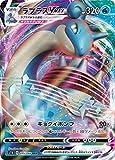 ポケモンカードゲーム S1W 015/060 ラプラスVMAX 水 (RRR トリプルレア) 拡張パック ソード