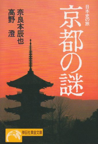 京都の謎―日本史の旅 (ノン・ポシェット)の詳細を見る