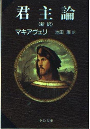 君主論 新訳 (中公文庫)