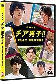 公開記念 チア男子!! Road to BREAKERS!![DVD]