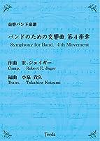 ティーダ出版 金管バンド譜 バンドのための交響曲 第4楽章 (ジェイガー/小泉貴久)