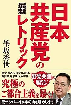 [筆坂秀世]の日本共産党の最新レトリック
