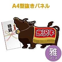 【パネもく!】特撰!米沢牛 雅コース(目録・A4型抜きパネル付)
