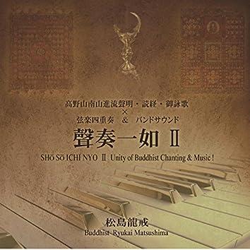 Unity of Buddhist Chanting & Music ! 2