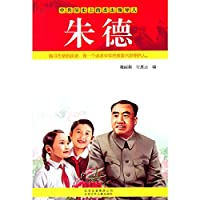 Distinguished leaders in the history of the CCP: Chu(Chinese Edition)