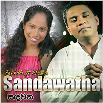 Sandawatha